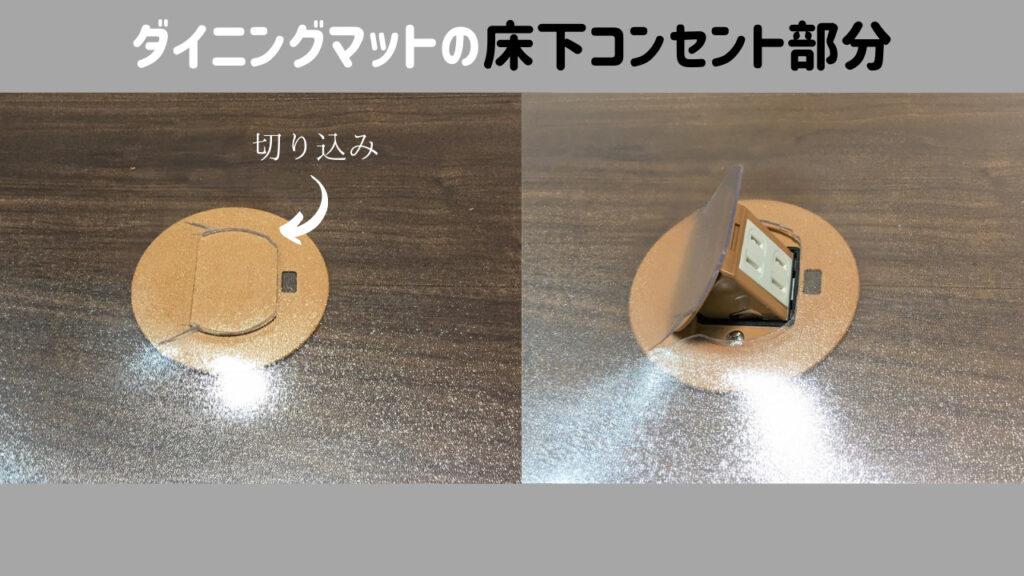 透明クリアマットで床下コンセントを使う場合