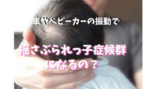 車の揺れやベビーカーの振動で、揺さぶられっ子症候群になるの?症状や事例、赤ちゃんのあやし方も紹介。