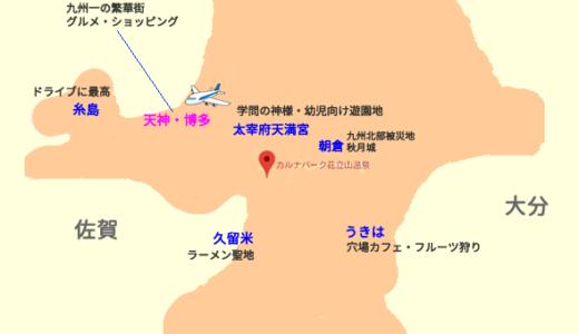 【福岡】子供連れ温泉旅行・お出かけにおすすめ!筑前町「花立山温泉」