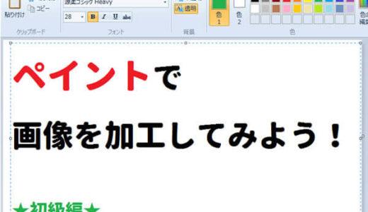 【初心者向け】パソコンで画像に矢印や赤枠を挿入する方法。無料の「ペイント」で十分加工可能!
