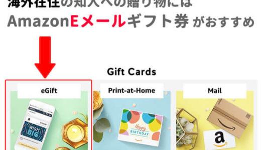 日本からアメリカへamazonギフト券をプレゼントする方法|eGiftを使ってみた