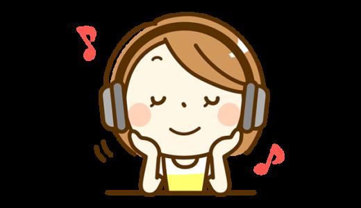 最近、心身共に溜まっていた疲れを吹っ飛ばしてくれたのは、意外にも音楽でした