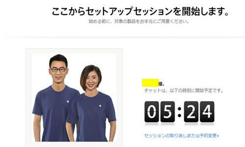 iPhone買ったらAppleセットアップセッションに参加すべし!|質問内容と回答