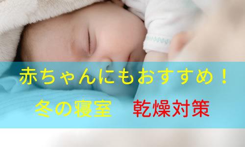 赤ちゃんにもおすすめ 夜の乾燥対策・加湿にはオイルヒーター・濡れタオル