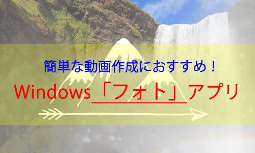 【無料】windows10「フォト」なら動画作成・編集が素人でも簡単にできるよ