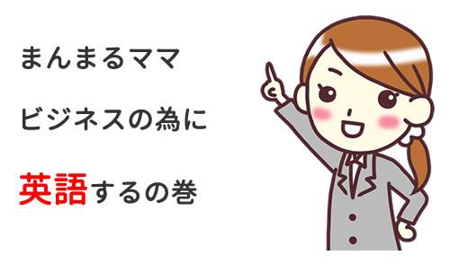ママの英語実践ブログ|「今年の目標宣言」から1ヶ月の経過報告