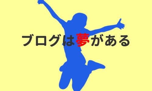 ブログ1年1ヶ月目…ついに9万PV・10万円突破。まぐれでしかないけど夢がある。