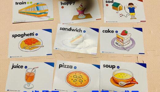 ペッピーキッズクラブ体験記|入会から8ヶ月目。3歳児の英語成果は?
