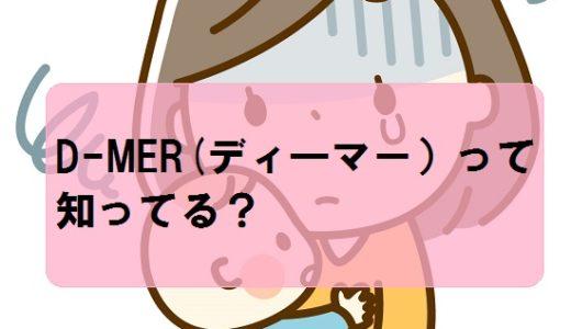 授乳中の憂鬱の正体は「D-MER(ディーマー)」だった。3人目にして知る「不快性射乳反射」とは