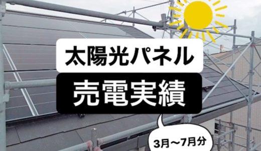 太陽光発電の収入はどれくらい?設備メーカーや売電実績を公開!