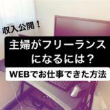 【収入公開】主婦がフリーランスになるには?WEBデザイナー/WEBマスターを目指せ!