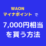 WAON(イオン)×マイナポイントの申し込みで7000円相当をもらう方法