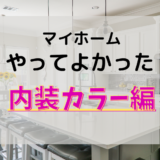 【マイホームやってよかった:内装カラー編】キッチン扉・壁紙・床など