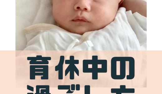 育休中の一日のスケジュールや赤ちゃんとの生活(SNSばかりやって毎日がただ過ぎていってる?!)