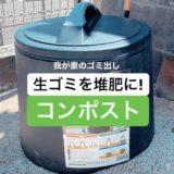 生ゴミや雑草処理におすすめ!コンポストがエコな上に便利過ぎる。