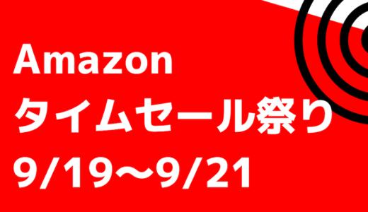 Amazonタイムセール祭り!実用的・高割引率のおすすめ商品をピックアップしてみた