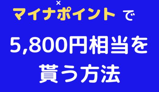 【9月まで!】楽天Pay×マイナポイントの申し込みで5,800円相当をもらう方法