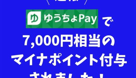 【速報】ゆうちょPayでマイナポイント7,000円分付与されていました!まだ上乗せキャンペーン間に合うよ