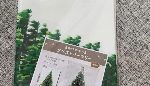 【大満足・自己満足♪】100均ダイソーで手作りクリスマスタペストリー