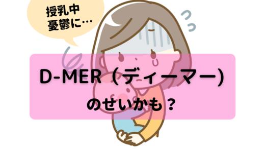 授乳中の憂鬱の正体はD-MER(ディーマー)でした。3人目で知った「不快性射乳反射」とは?