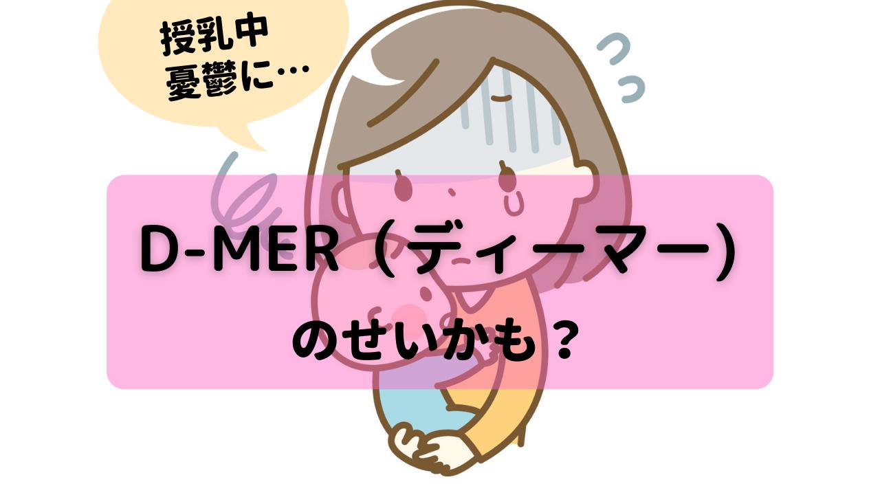 授乳中の憂鬱の正体はD-MER(ディーマー)かも?
