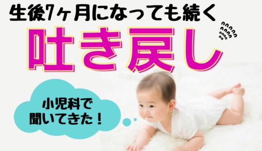 生後7ヶ月でも続く吐き戻し…小児科で原因を聞いてきた ごぼっと大量に吐く娘。