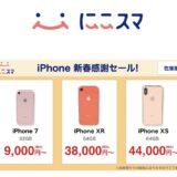 【iPhone半額】にこスマで新春セール実施中!iPhoneXS,XR,7などが半額以下に?!