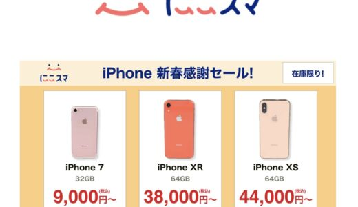 【iPhone半額】にこスマで新春セール実施中!iPhoneXS,XR,7など型落ちが安い!