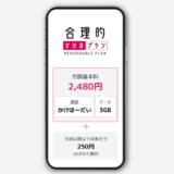 格安SIMのかけ放題なら日本通信SIM