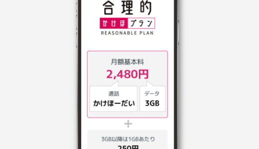 【他社最安値】通話かけ放題なら「日本通信SIM」が安くておすすめ過ぎる!