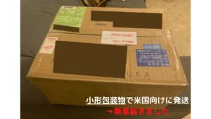 EMSの代わりに小形包装物でアメリカへ荷物が送れる