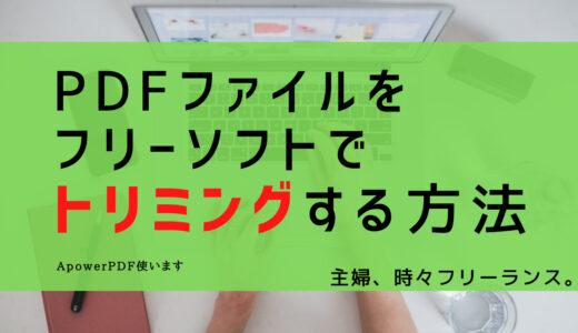 PDFをフリーソフトでトリミングする方法(Windows10でApowerPDF使用)