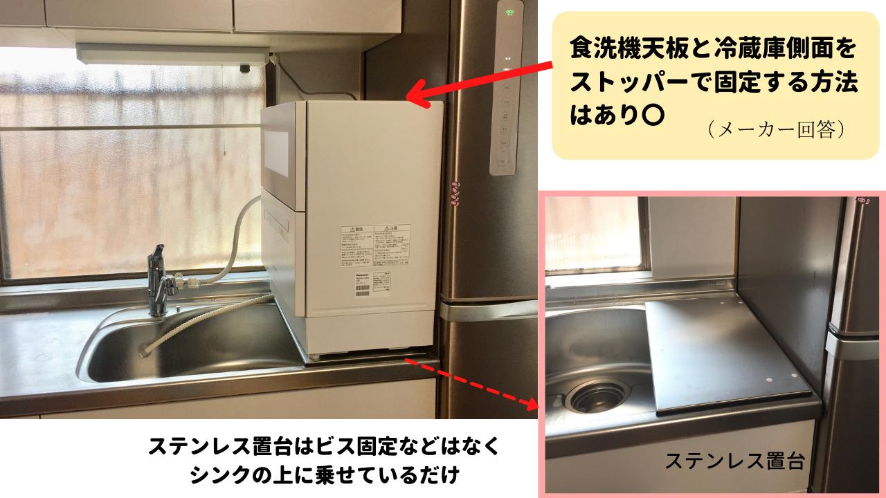 ステンレス置き台の食洗機を耐震・転倒防止する方法