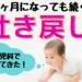 吐き戻しが続く生後7ヶ月の赤ちゃん。小児科で聞いてきた